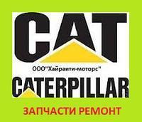 Запчасти Caterpillar