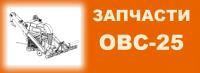 Вал привода щеток ОВС-25