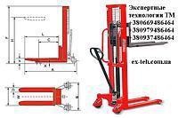 Штабелер гидравлический MF-D1515 до 1500кг (1,5м)