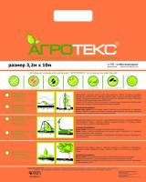 Агроволокно Агротекс 42 UV белое 3,2x10м