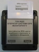 Идентификатор водителя для системы GPS мониторинга