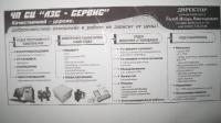 Предлагаем системы учёта ГСМ