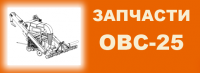 Шнек чистого зерна ОВС-25