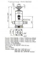 Гидроцилиндр Камаз 45143-8603010