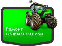 Ремонт, реставрация любого сельхозоборудования