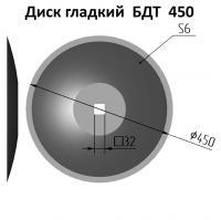 БДТ-450А Диск гладкий