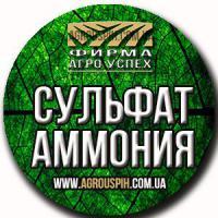 Сульфат аммония (гранула)