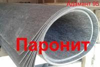 Паронит ПОН, ПМБ, листы 1500*2000мм и 1500*3000мм.