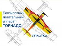 Беспилотный летательный аппарат (БПЛА) Торнадо
