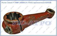 Рычаг левый Т-16МГ СШ20.31.110-2