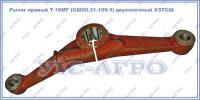 Рычаг правый Т-16МГ (СШ20.31.109-3)