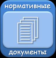 Инструкция о работе производственных лабораторий предприятий министерства заготовок СССР