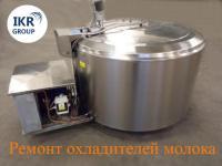 Ремонт, монтаж и обслуживание охладителей молока