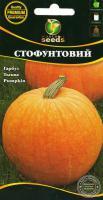 Семена тыквы Стофунтовая