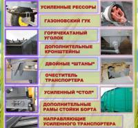 Запасные части кормораздатчика КТУ-10