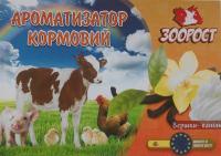 Ароматизатор кормов Сливки-ваниль, 100 г