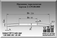 Пружина тарельчатая чертеж 2-139.00.000