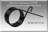 Пружина торсионная A25368 сеялки John Deere