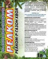 РЕАКОМ-ГАЗОН-ХВОЯ