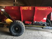 Розкидач мінеральних добрив МВУ-6 , МВУ - 5 , МВУ-8 , МВУ-12