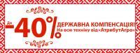 Державна компенсацiя до 40%