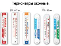 Брендирование термометров