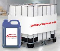 Ортофосфорная кислота 75% для производства минеральных удобрений