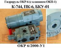 Переоборудование трактора К-700 под насос-дозатор