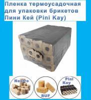 Пленка термоусадочная для упаковки топливного брикета RUF, Nestro, Pini Kay