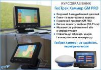 GPS навігація для обприскувача