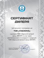 ООО Лабзона представитель Мир Весов Украина