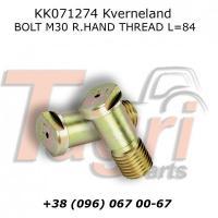 KK071274/KK071275 Болт M30 Kverneland