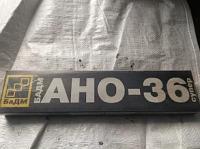 Сварочные электроды АНО-36, 3 мм
