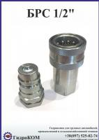 Быстроразъем гидравлический (БРС) ISO A 1/2 дюйма
