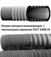 Рукава резиновые напорно-всасывающие неармированные с текстильным каркасом ГОСТ 5398-76