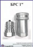 Быстроразъем гидравлический (БРС) ISO A 1 дюйм