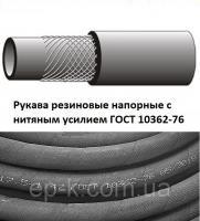 Рукава резиновые напорные с нитяным усилием неармированные ГОСТ 10362-76