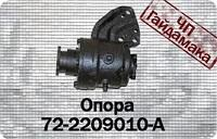 72-2209010-А Опора промежуточная ПВМ МТЗ-82