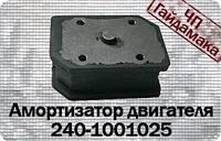 240-1001025 Амортизатор двигателя МТЗ Д-240, Д-245