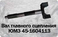 Вал главного сцепления ЮМЗ 45-1604113