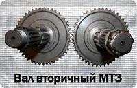 Вал вторичный без гайки МТЗ-80/82 50-1701252