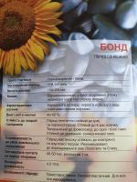 Семена подсолнечника Бонд (Стандарт, устойчивый к Гранстару (до 50 г)
