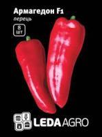 Семена перца Армагедон F1 50 сем