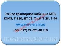 Стекло Т-40 двери нижнее 480х326 мм Т25-6708018