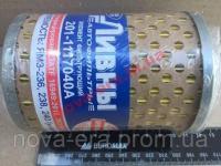 Элемент фильтрующий очистки топлива 201-1117040А ЛААЗ