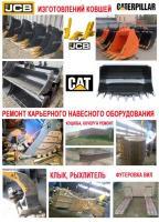 Ковш экскаватора JCB