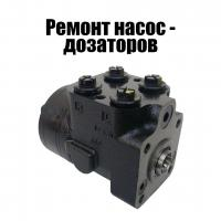Ремонт насос - дозаторов