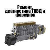 Ремонт топливной дизельной аппаратуры и форсунок любой сложности