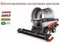 Изготовление колесных дисков