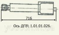 Ось ДГВ 1.01.01.026 вал центральный Б6-ДГВ